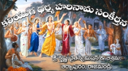 Kaliyuga Dharma Harināma Saṅkīrtana