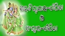 Sat Kriyasara Dipika and Samskara Dipika
