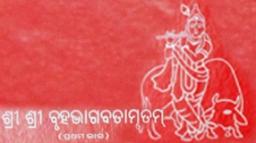 Śrī Bṛhad Bhāgavatāmṛtam (prathama bhāga)