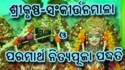 Śrī Kṛṣṇa Saṅkīrtana Mālā and Paramārtha Nityapūjā Paddhati