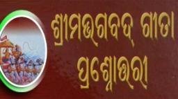 Śrīmad Bhagavad Gītā Praśnottarī