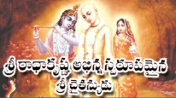 Śrī Rādhā Kṛṣṇa Abhinna Svarūpamya Śrī Caitanya