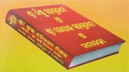 Śrī Viṣṇu Sahasranāma, Śrī Gopala Sahasranāma and Nāmāvalī